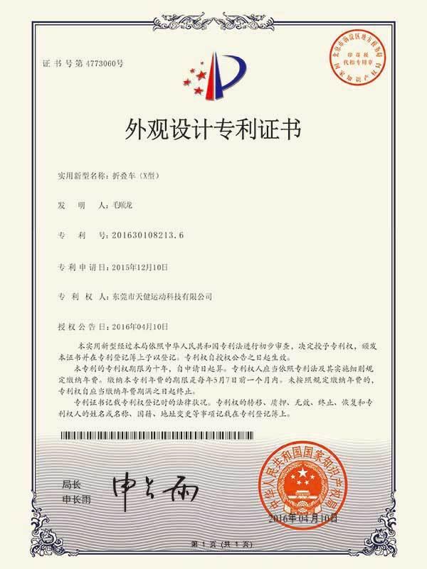 folding-electric-bike-GS5-patent
